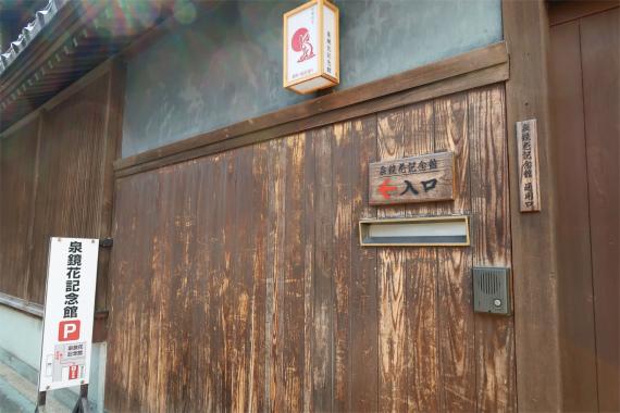 泉鏡花記念館駐車場