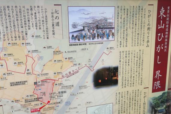 東山ひがし界隈のマップ