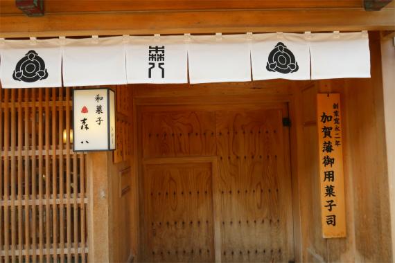 加賀藩御用の和菓子屋さん