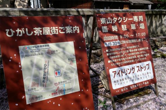 ひがし茶屋街公衆トイレ