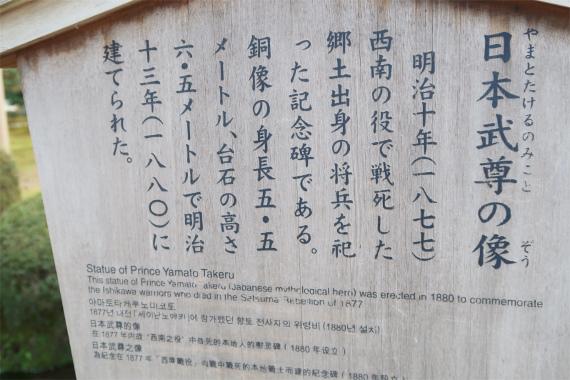 日本武尊像は、兼六園で比較的新しい建造物