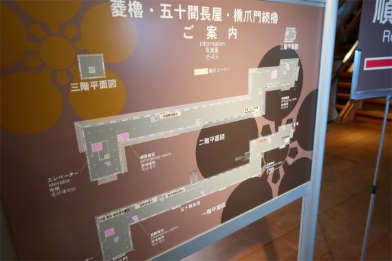 菱櫓・五十間櫓・橋爪門続櫓の案内図