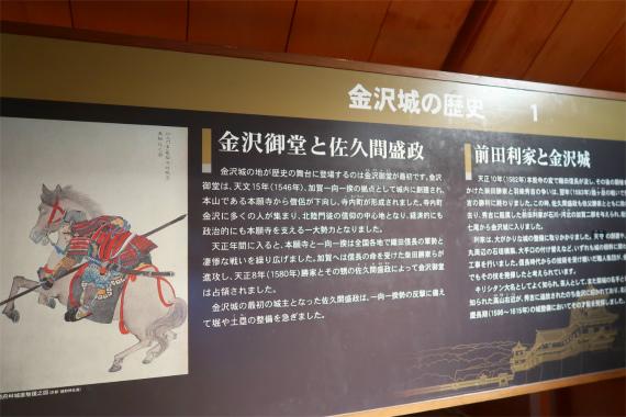 金沢城の歴史や佐久間盛政・前田利家についての記述