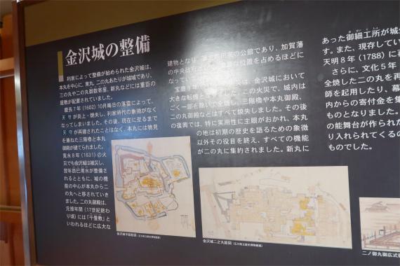 金沢城の整備