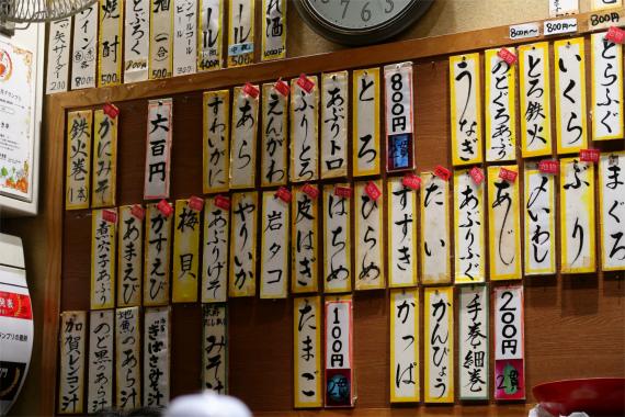 いきいき亭のメニューと値段単品のお寿司や一品料理日本酒