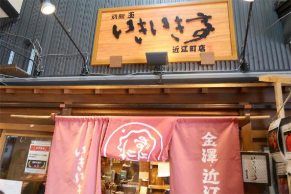 金沢いきいき亭店舗