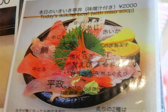 いきいき亭の海鮮丼メニュー
