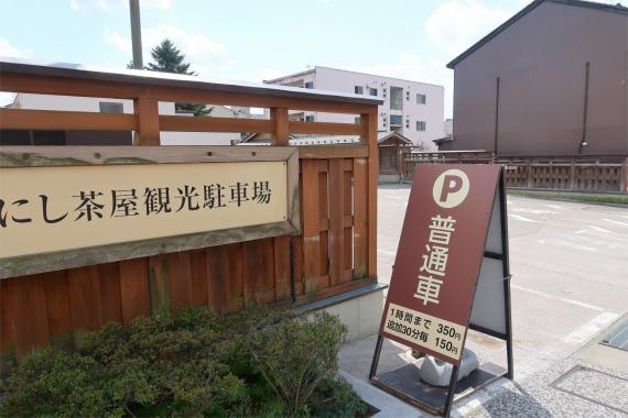 にし茶屋観光駐車場と駐車料金