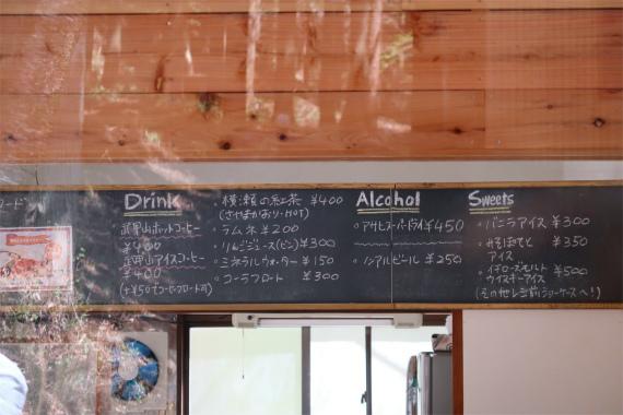 武甲山表参道の登山口カフェソフトドリンク・アルコールやケーキ