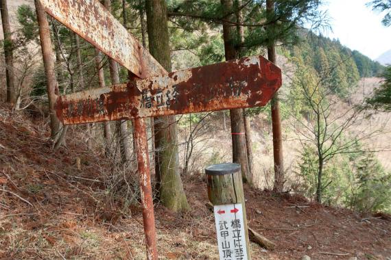 武甲山直下にある水場への分岐