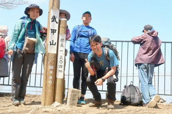 武甲山登山山頂