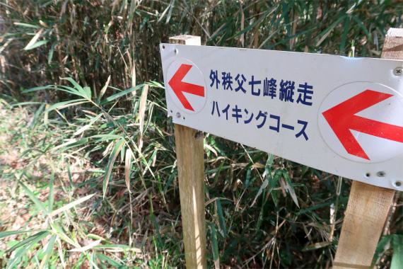 外秩父七峰縦走ハイキングコース道標