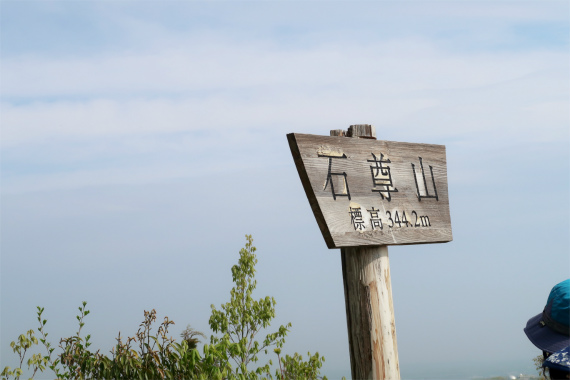 石尊山(標高344m)