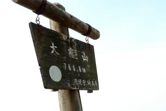 大霧山の標高は766.6m