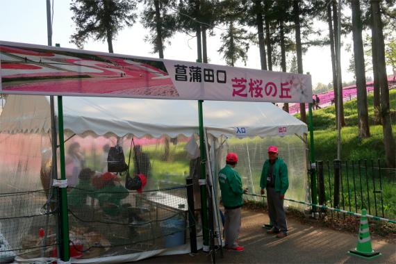 菖蒲田口羊山公園芝桜の丘へ近い出入口