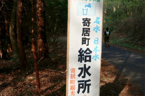外秩父七峰ハイキング大会給水所