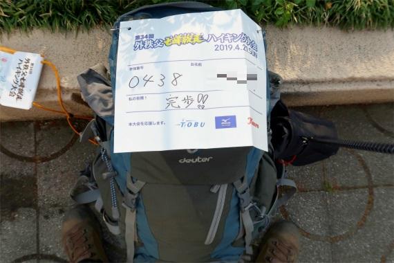 外秩父七峰ハイキング大会私の番号
