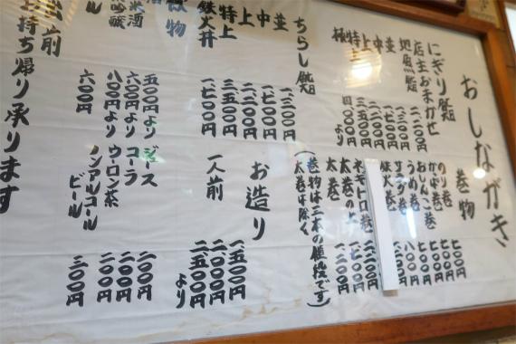神奈川県小田原市寿司屋の単品メニュー