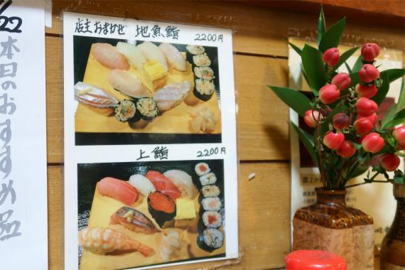 天史朗寿司の地魚握りメニュー