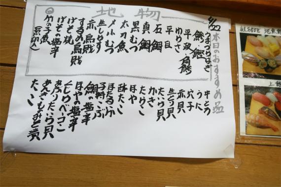 天史郎鮨地魚握りと一緒に中トロ、穴子、赤貝を単品で注文