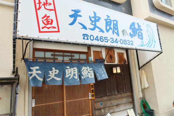 天史郎寿司での時間