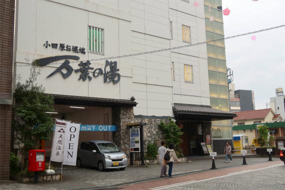 万葉の湯小田原の駐車場