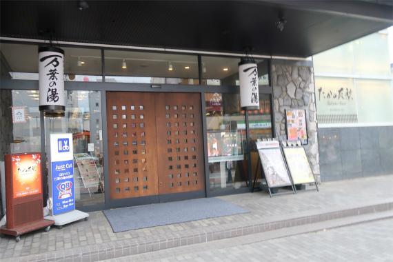 万葉の湯小田原の入口