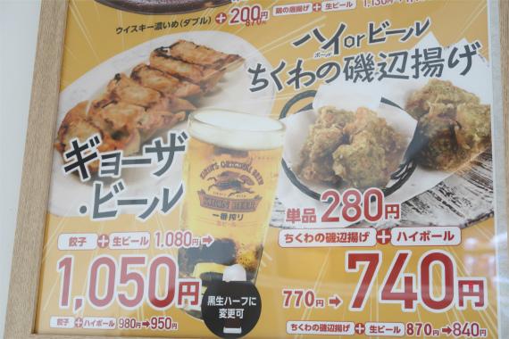 万葉の湯小田原のお食事処ビールと餃子、磯部揚げのセットメニュー
