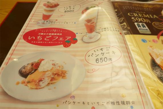 万葉の湯小田原のお食事処のメニューお酒や食事デザートが充実