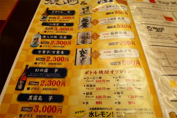 小田原北条、箱根街道日本酒