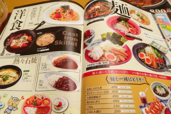 麺のメニューや洋食メニュー一覧