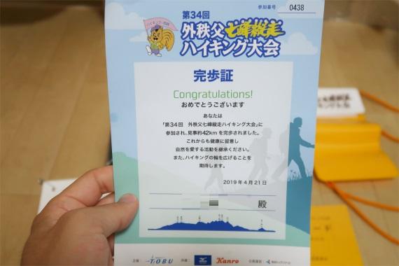 2019年外秩父七峰縦走ハイキング大会の完歩証