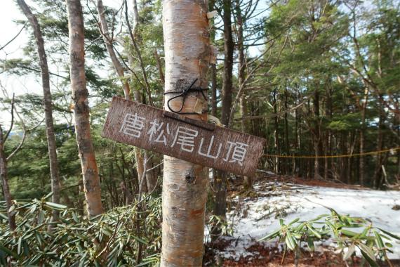 唐松尾山の山頂標高は、2,109.2m