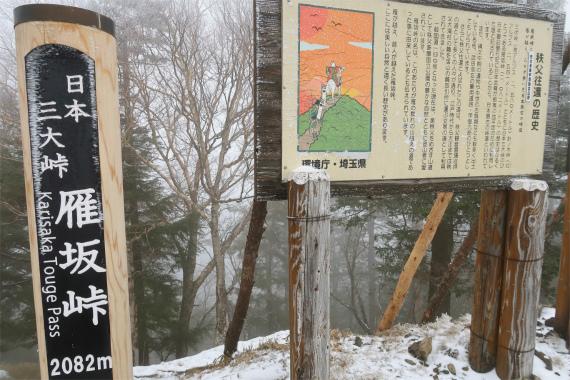雁坂峠日本三大峠の1つ