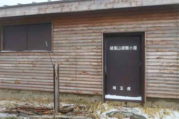 破風山避難小屋