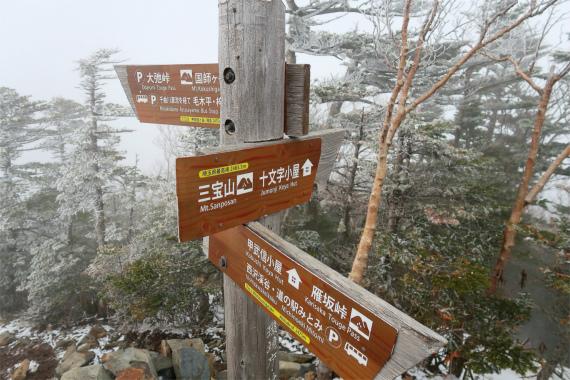 甲武信ヶ岳から埼玉県最高峰の三宝山