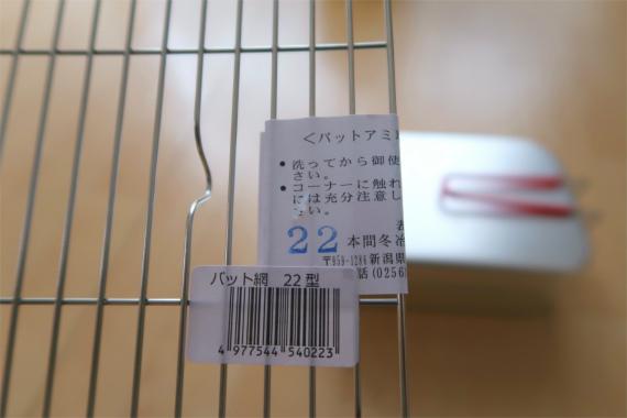 ラージメスティン蒸し料理網大きさ22型