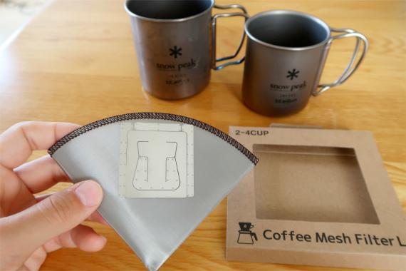 ハイマウントコーヒーメッシュフィルター