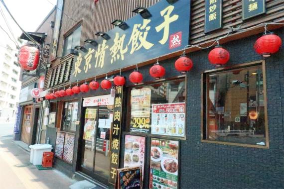 東京情熱餃子横浜桜木町本店