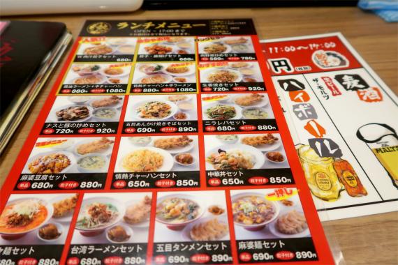 東京情熱餃子の料金と、ランチメニュー、ドリンクメニュー