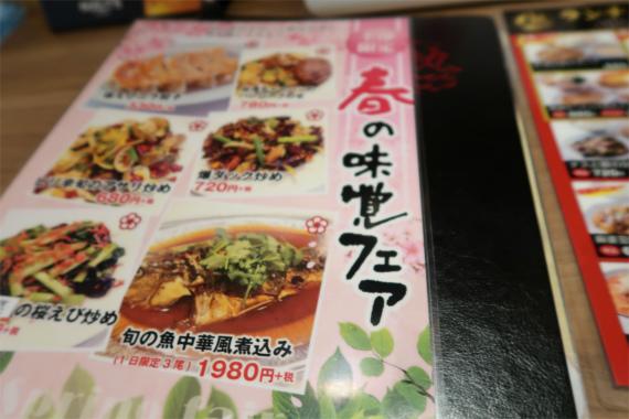 東京情熱餃子春の味覚フェア