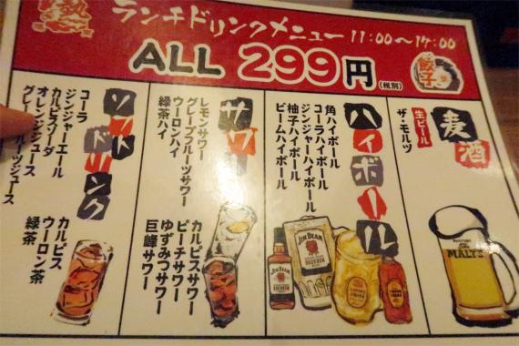 東京情熱餃子のランチドリンクメニュー