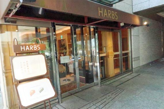 HARBS(ハーブス)横浜ランドマークプラザ店入口