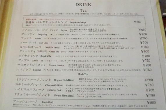HARBS(ハーブス)紅茶メニュー