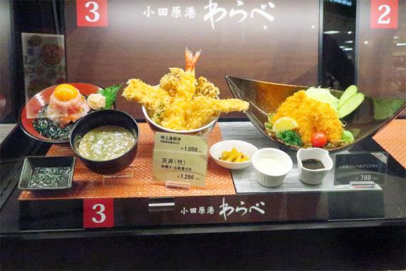 小田原港わらべで食べたメニュー料金