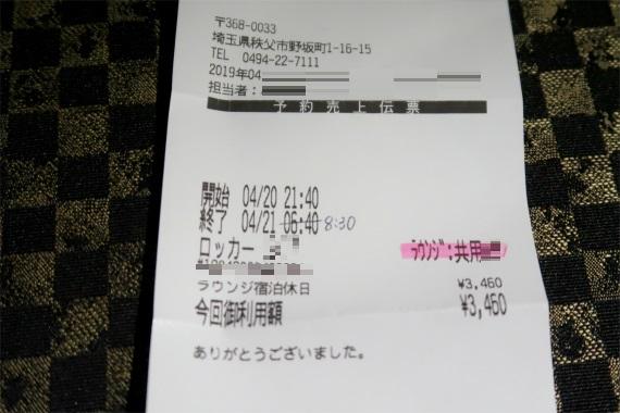 祭の湯プレミアムラウンジのレシート宿泊料金は3,460円