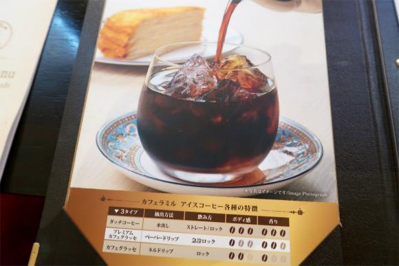 カフェラミルアイスコーヒー3種類用意