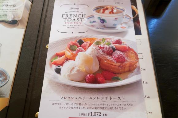 カフェラミルフレッシュベリーのフレンチトースト