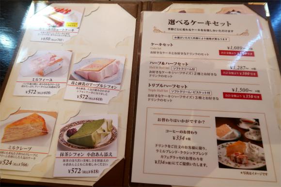 カフェラミルの選べるケーキセットのメニューとお値段
