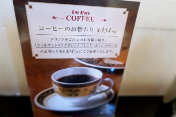カフェラミルではコーヒーのお替り